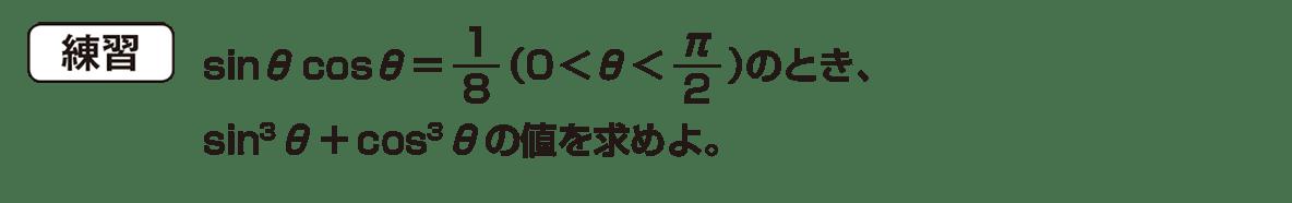 高校数学Ⅱ 三角関数13 練習