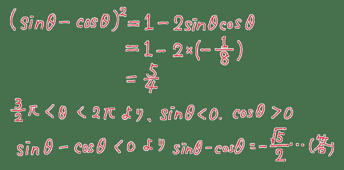 高校数学Ⅱ 三角関数14 練習 答え
