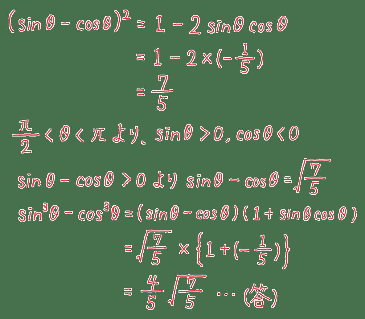 高校数学Ⅱ 三角関数15 練習 答え