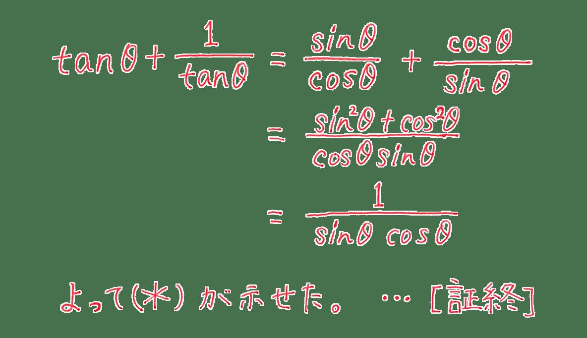 高校数学Ⅱ 三角関数16 例題 答え