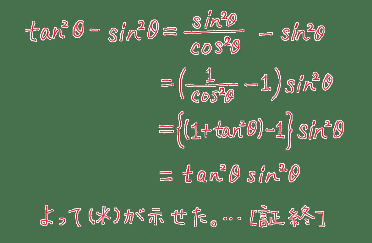 高校数学Ⅱ 三角関数16 練習 答え