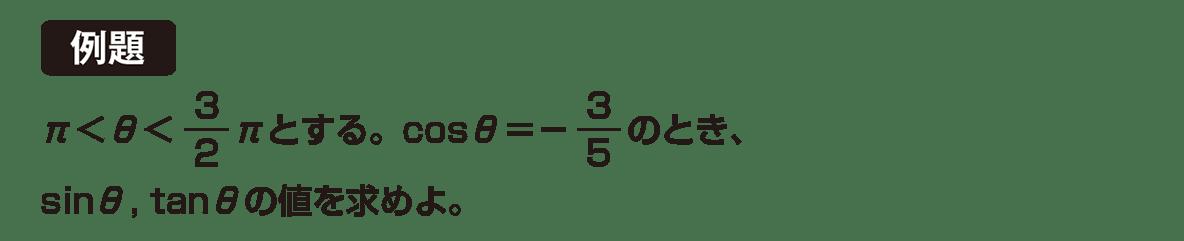 高校数学Ⅱ 三角関数8 例題