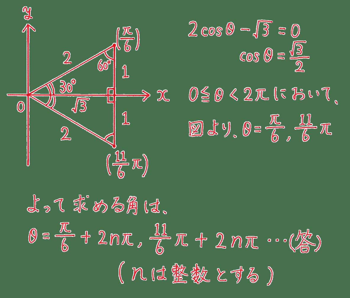 高校数学Ⅱ 三角関数17 練習 答え