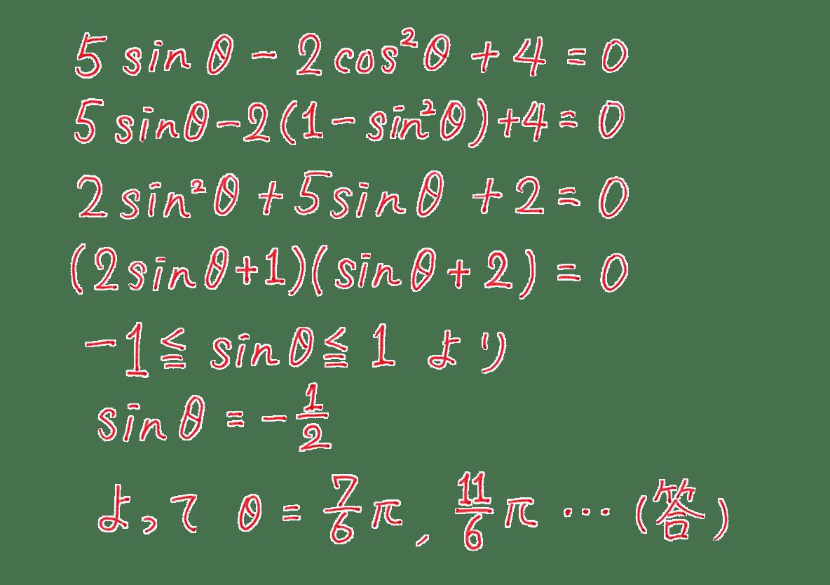 高校数学Ⅱ 三角関数20 練習 答え