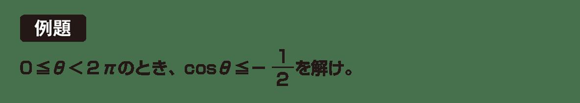高校数学Ⅱ 三角関数21 例題
