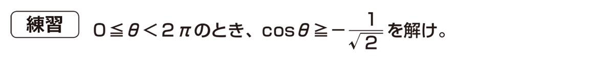 高校数学Ⅱ 三角関数21 練習