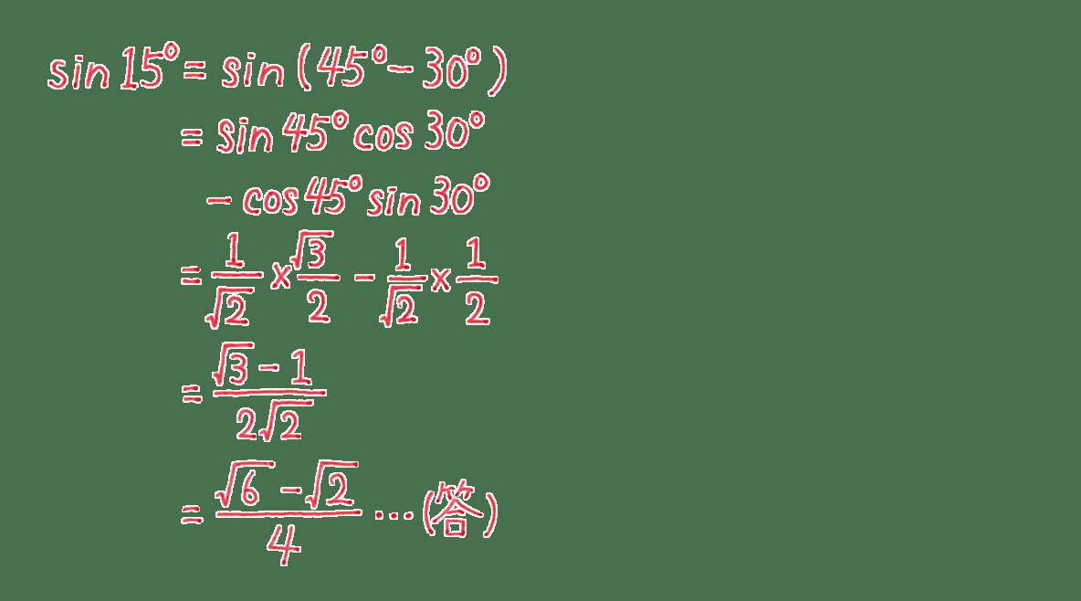 高校数学Ⅱ 三角関数26 例題 右側のみ