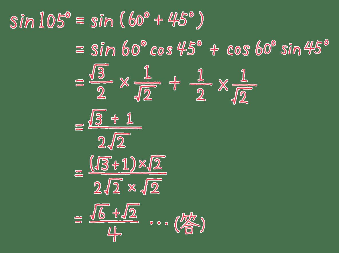 高校数学Ⅱ 三角関数26 練習 答え