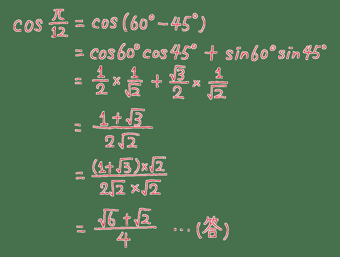 高校数学Ⅱ 三角関数27 例題 答え