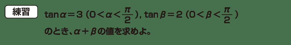高校数学Ⅱ 三角関数28 練習