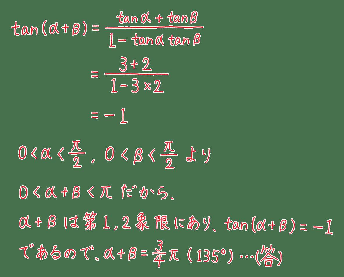 高校数学Ⅱ 三角関数28 練習 答え