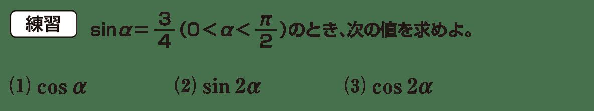 高校数学Ⅱ 三角関数30 練習