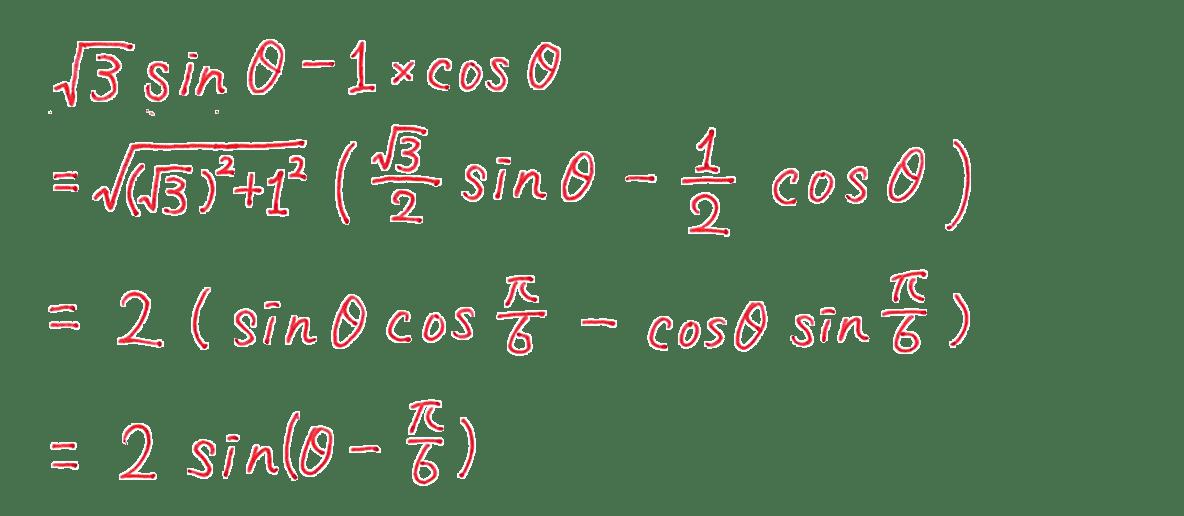 高校数学Ⅱ 三角関34 練習 答え4行目まで