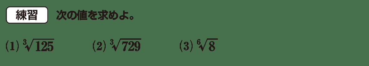 高校数学Ⅱ 指数関数・対数関数2 練習