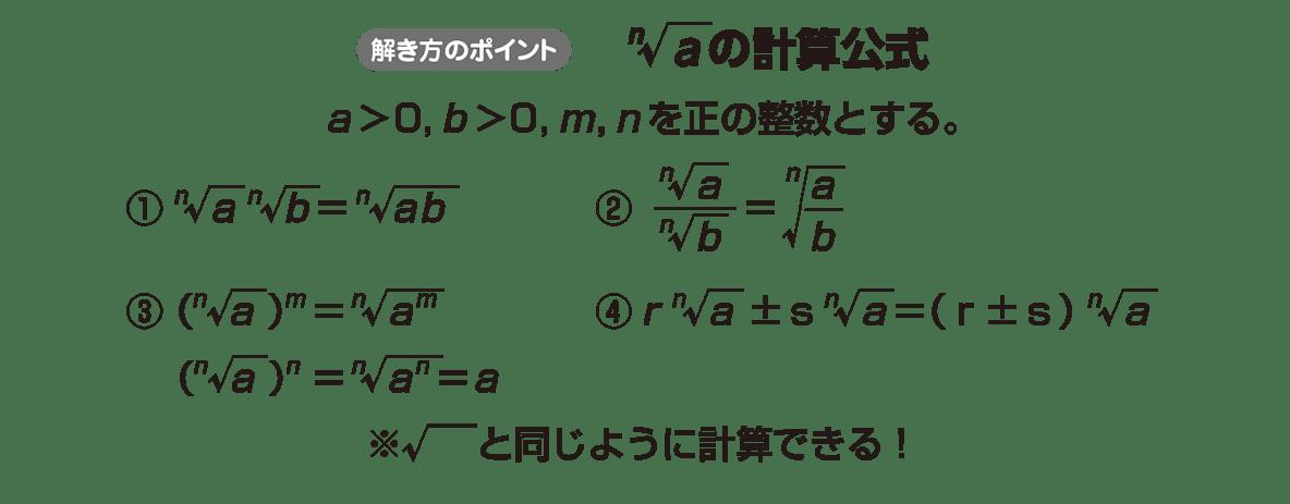 高校数学Ⅱ 指数関数・対数関数3 ポイント
