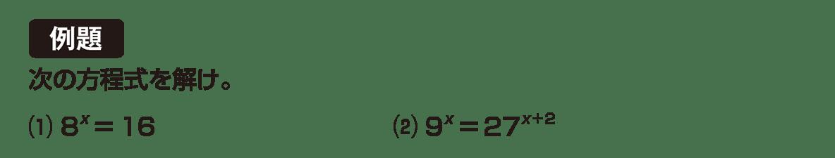 高校数学Ⅱ 指数関数・対数関数6 例題