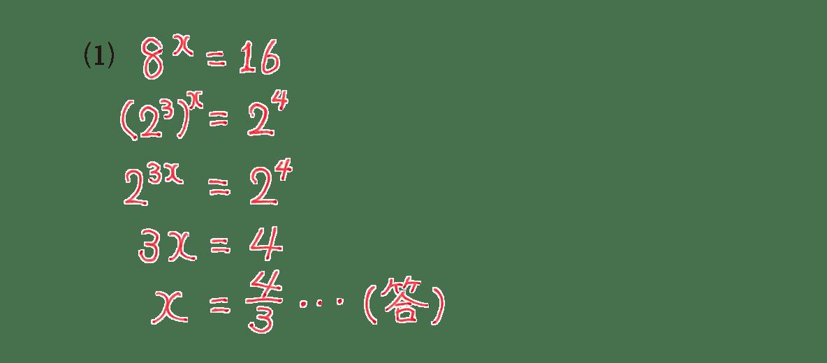 高校数学Ⅱ 指数関数・対数関数6 例題(1) 答え