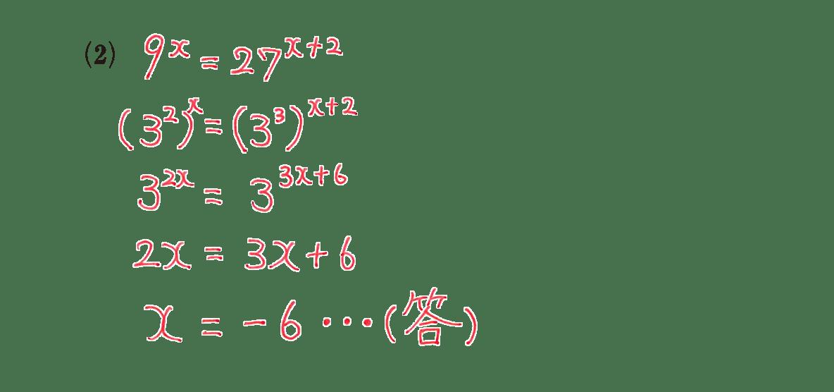 高校数学Ⅱ 指数関数・対数関数6 例題 答え