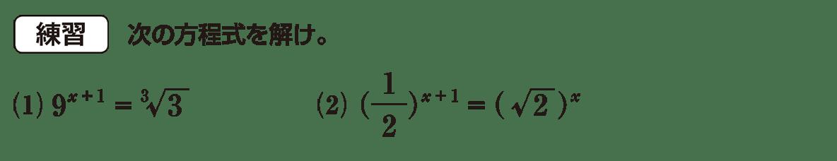 高校数学Ⅱ 指数関数・対数関数6 練習