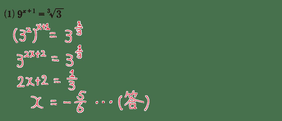 高校数学Ⅱ 指数関数・対数関数6 練習(1)の答え
