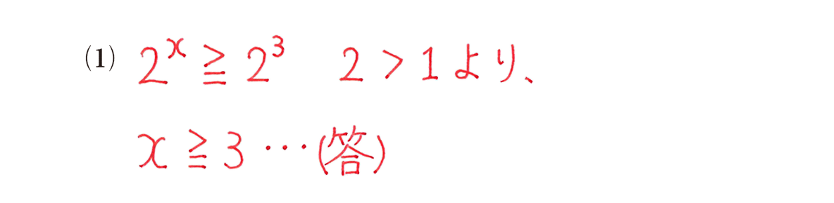 高校数学Ⅱ 指数関数・対数関数9 例題(1)