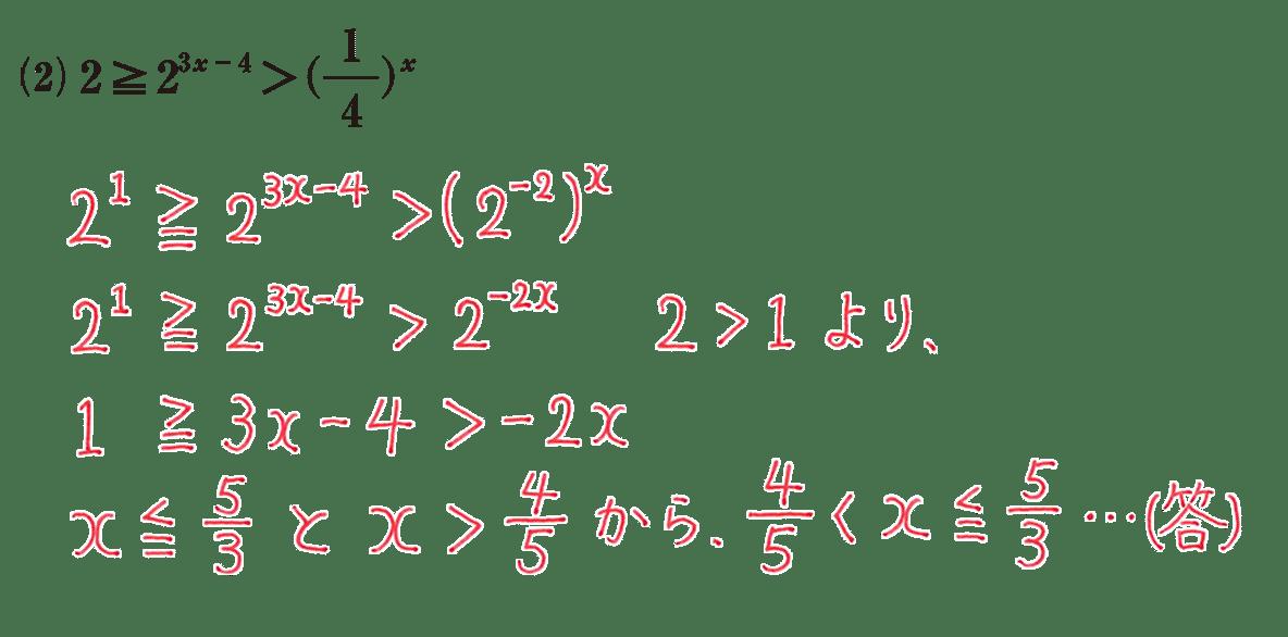高校数学Ⅱ 指数関数・対数関数9 練習 答え