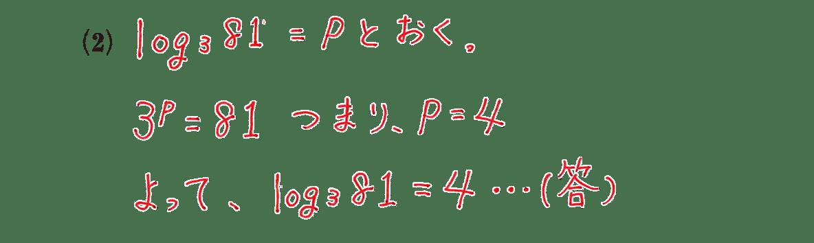 高校数学Ⅱ 指数関数・対数関数10 例題(2)の答え