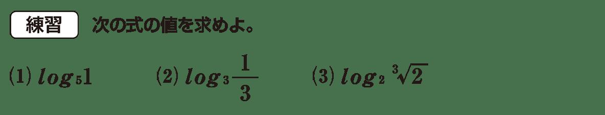 高校数学Ⅱ 指数関数・対数関数10 練習