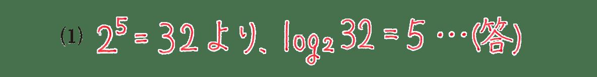 高校数学Ⅱ 指数関数・対数関数11 例題(1)答え