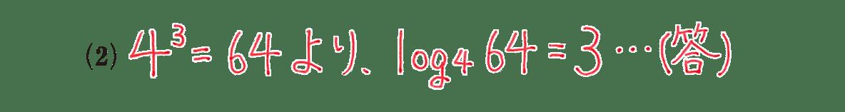 高校数学Ⅱ 指数関数・対数関数11 例題(2)答え