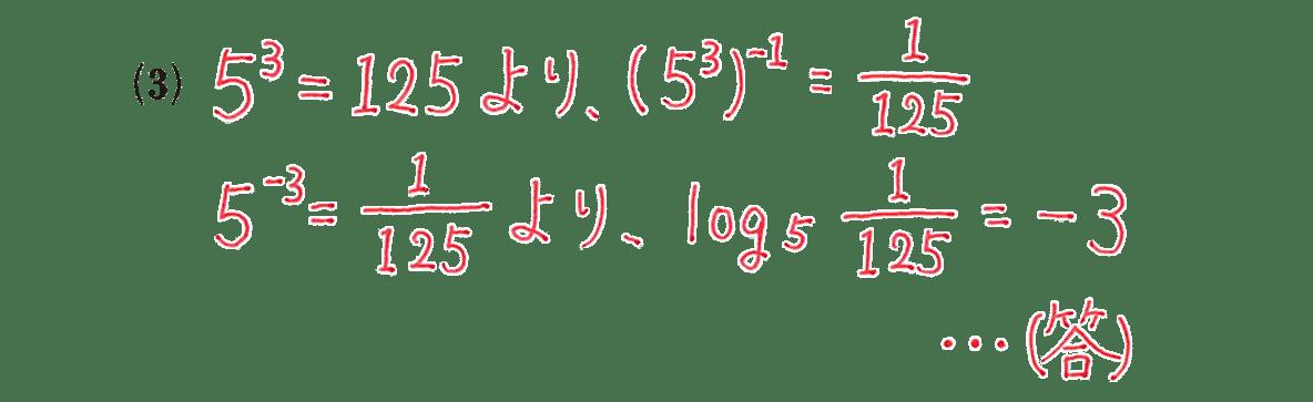 高校数学Ⅱ 指数関数・対数関数11 例題(3)答え