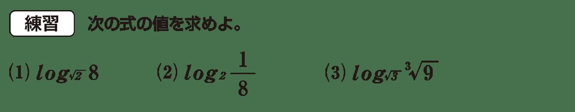 高校数学Ⅱ 指数関数・対数関数11 練習