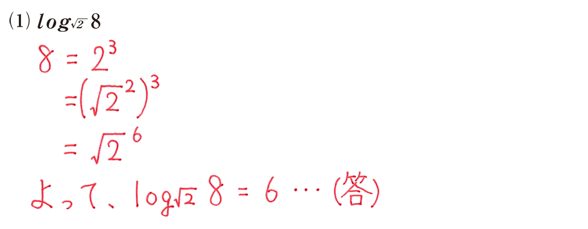 高校数学Ⅱ 指数関数・対数関数11 練習(1)答え