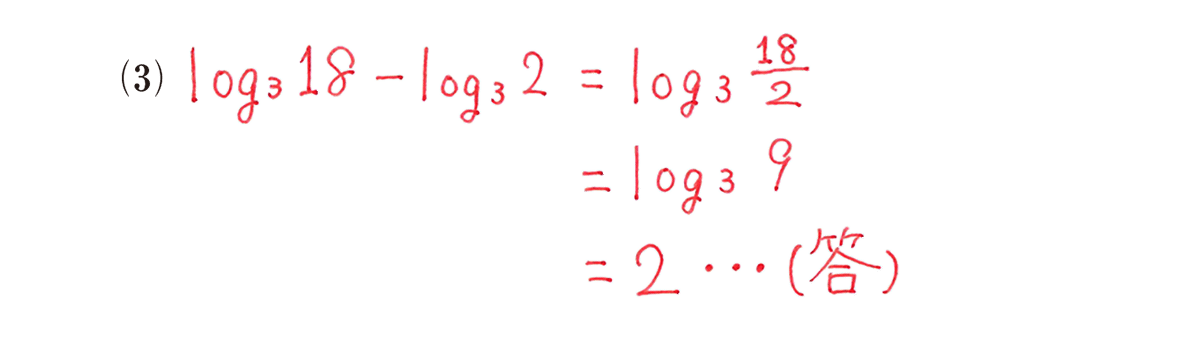 高校数学Ⅱ 指数関数・対数関数12 例題(3)答え