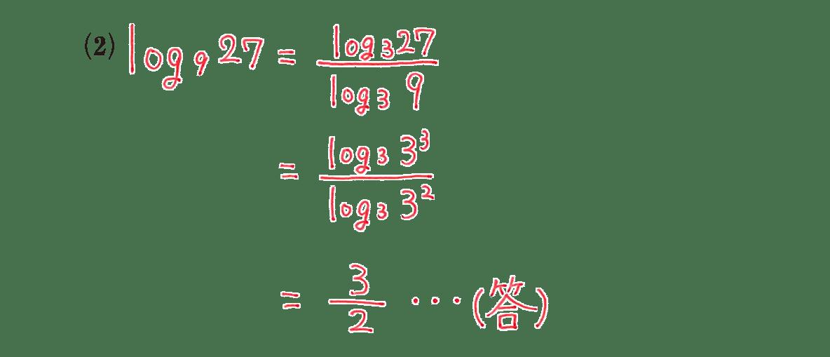 高校数学Ⅱ 指数関数・対数関数13 例題(2)答え