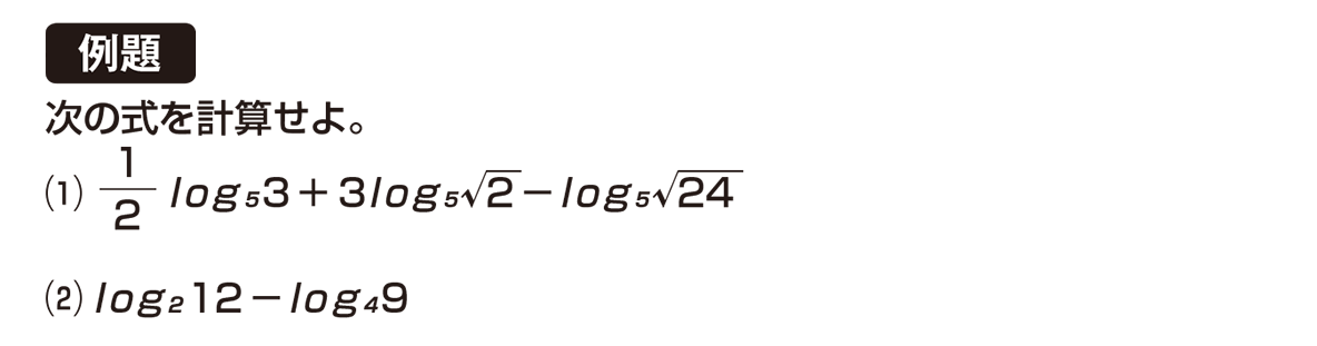 高校数学Ⅱ 指数関数・対数関数14 例題
