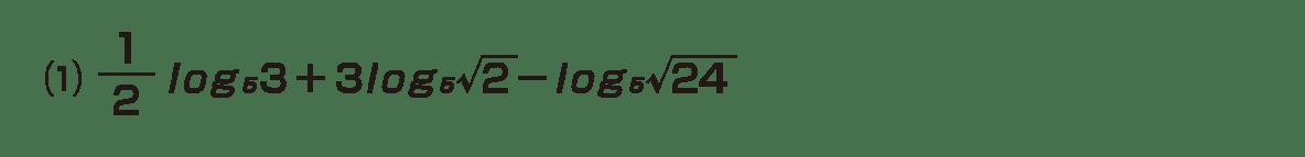 高校数学Ⅱ 指数関数・対数関数14 例題(1)