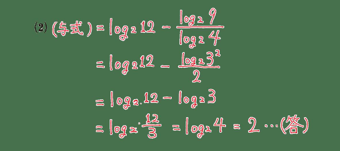 高校数学Ⅱ 指数関数・対数関数14 例題 答え