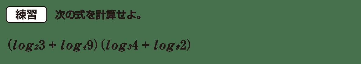 高校数学Ⅱ 指数関数・対数関数14 練習
