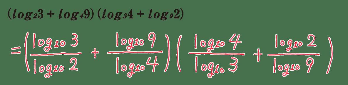 高校数学Ⅱ 指数関数・対数関数14 練習答え1行目
