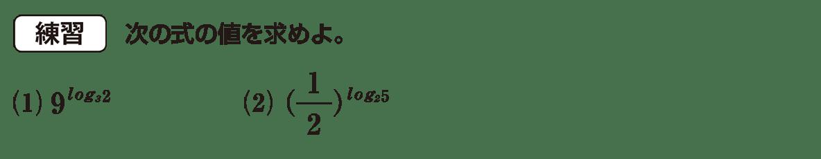高校数学Ⅱ 指数関数・対数関数16 練習