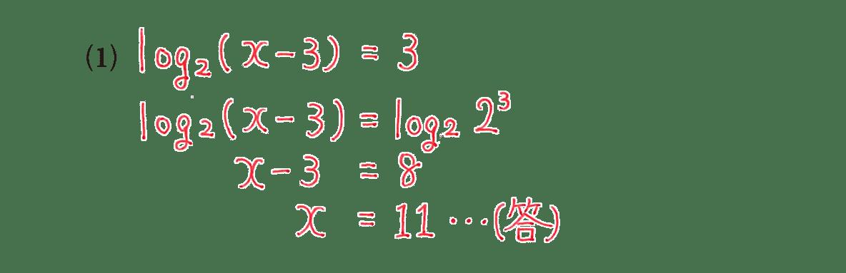 高校数学Ⅱ 指数関数・対数関数17 例題(1)
