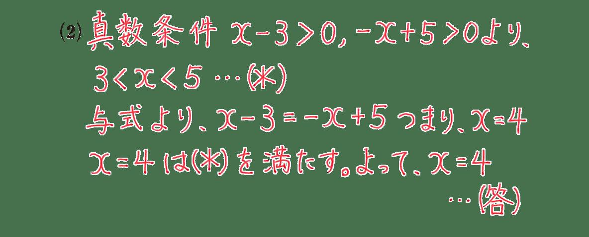 高校数学Ⅱ 指数関数・対数関数17 例題(2) 答え