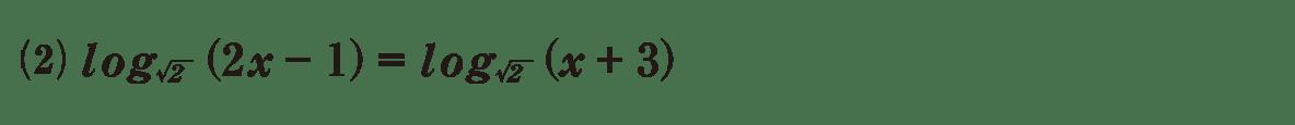 高校数学Ⅱ 指数関数・対数関数17 練習(2)