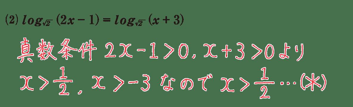 高校数学Ⅱ 指数関数・対数関数17 練習(2)答え2行目まで