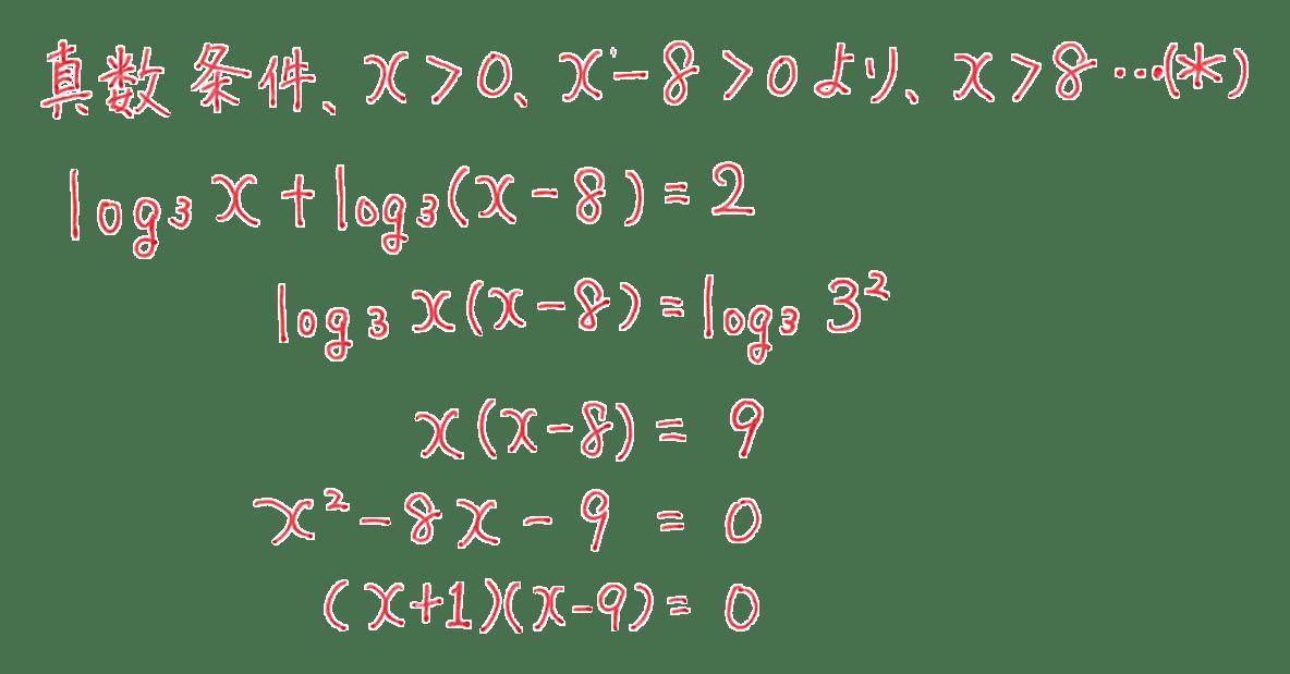 高校数学Ⅱ 指数関数・対数関数18 例題 答え6行目まで