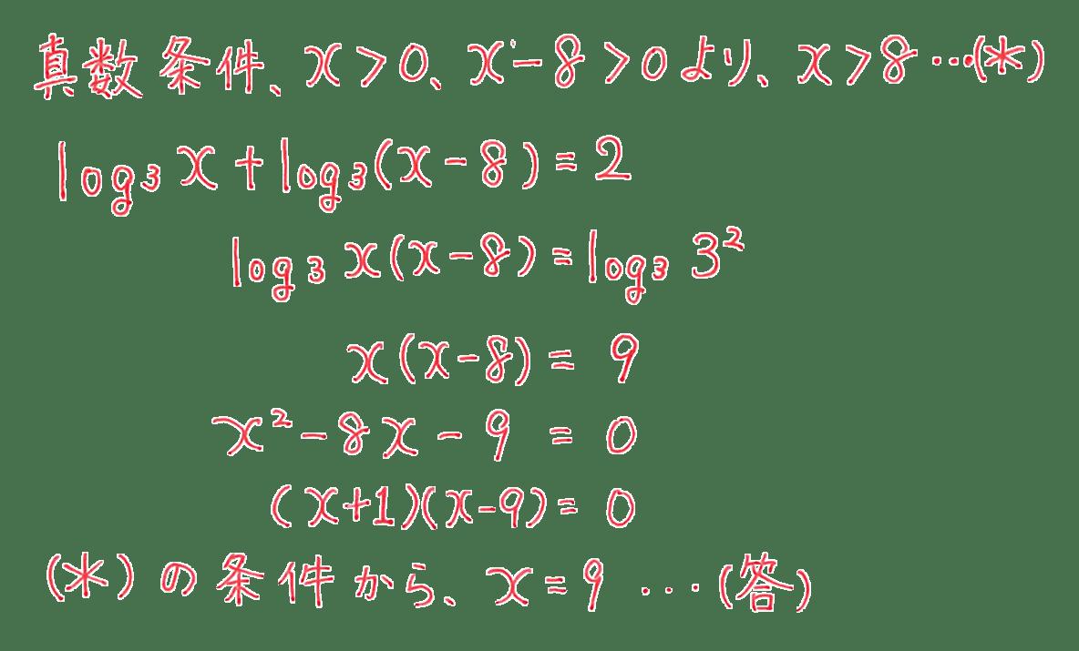 高校数学Ⅱ 指数関数・対数関数18 例題 答え