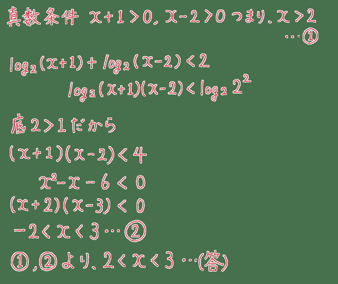 高校数学Ⅱ 指数関数・対数関数22 練習 答え