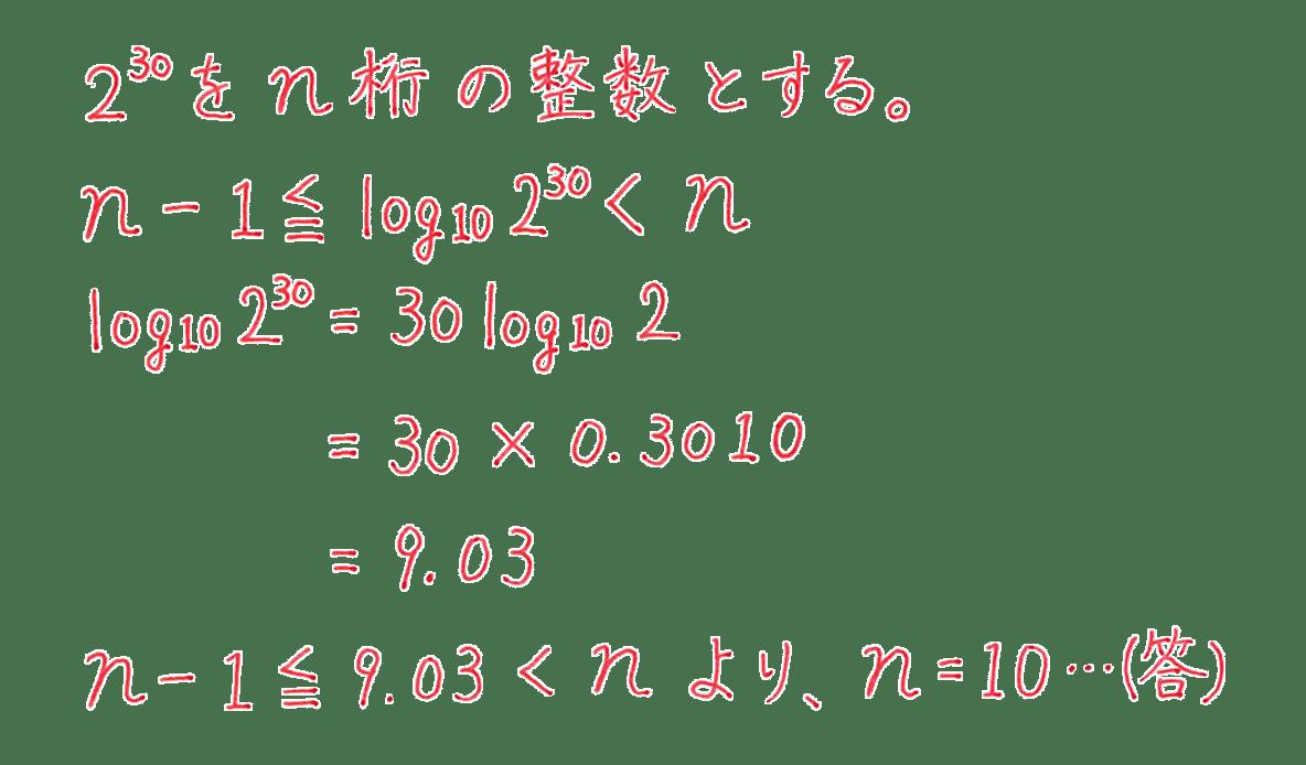 高校数学Ⅱ 指数関数・対数関数23 例題 答え