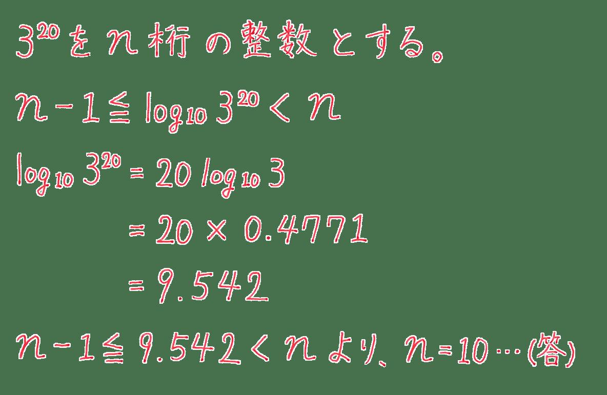 高校数学Ⅱ 指数関数・対数関数23 練習 答え